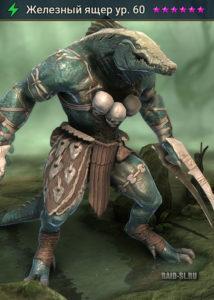 Железный ящер