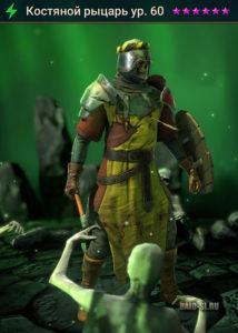 Костяной рыцарь